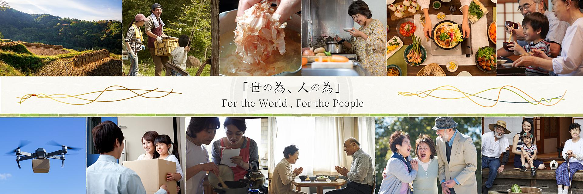 「世の為、人の為」 ~For The World,For The People~