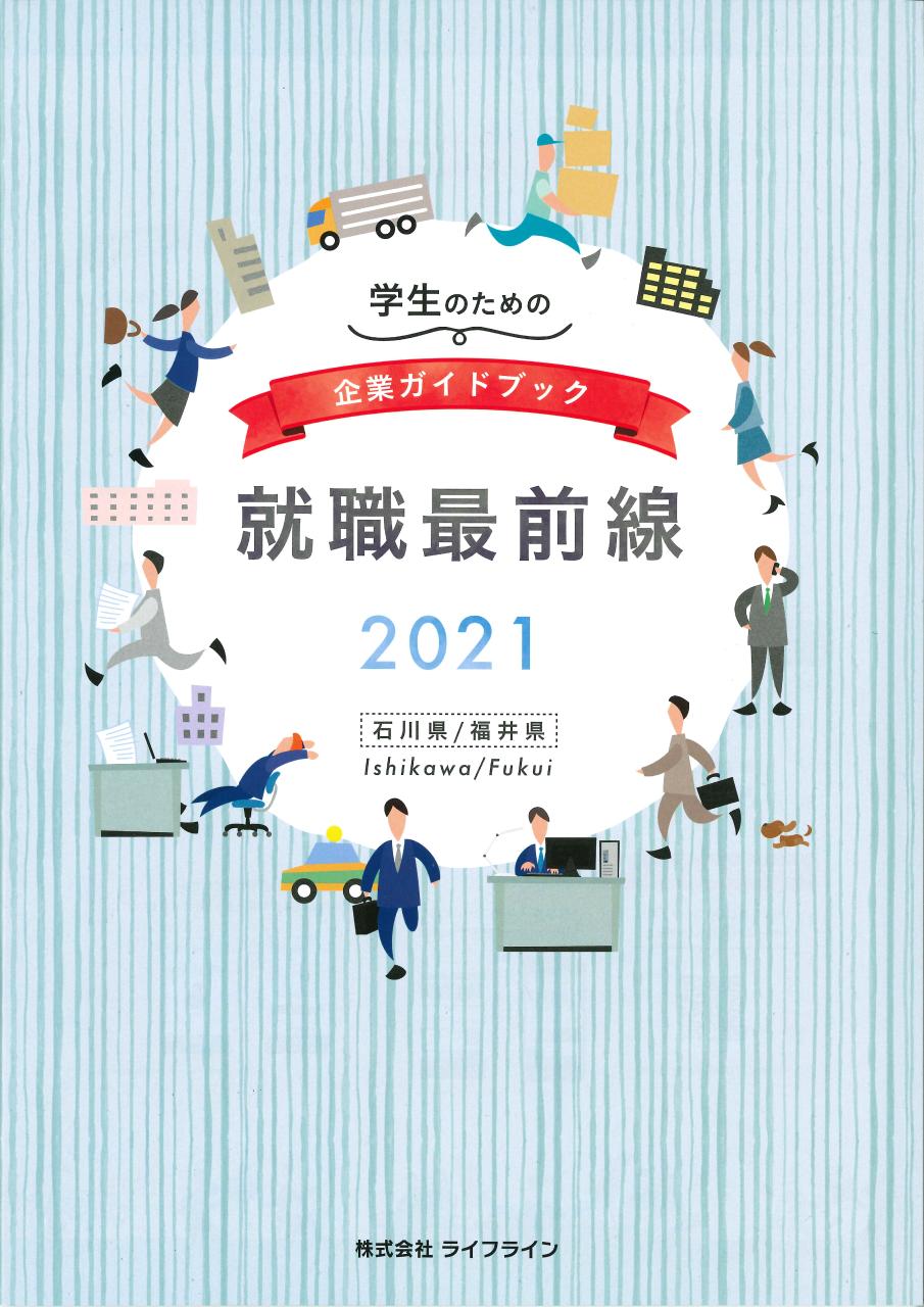 「就職最前線2021」表紙