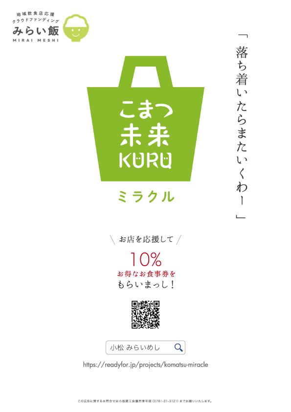 「未来KURU」チラシ